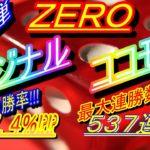 【オンラインカジノ】 第2弾 ZEROオリジナルココモ法 超高勝率97.4% オンラインカジノはATM!?⁉