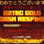 【オンラインカジノ】Aztec Gold Megaways Aztec Gold Cash Respins