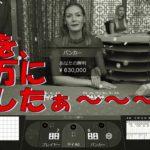 FXトレーダーらいく(グランドセオリーFX販売者)オンラインカジノ・バカラ攻略法