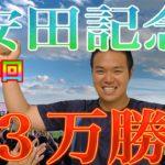 【競馬】プチ神回!G1安田記念に3万円勝負!〜友達と協力して〜