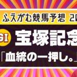 【G1競馬予想】 2020 宝塚記念 人気馬拮抗、血統の一押しを!