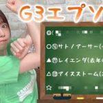 【競馬予想】G3 エプソムカップ 2020【さくまみお】