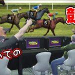 【GTA5】初めての競馬で思わぬ大当たりが!?