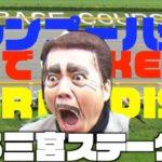 【こいでの競馬予想&観戦ライブ】KEIBA paradise#6 三宮ステークスほか