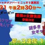 【LIVE】みんなのKEIBA<こっそり裏実況> 春のGⅠ日本ダービー編・2020年5月31日(日)午後2時30分からスタート!!