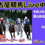 名古屋競馬Live中継 R02.06.09