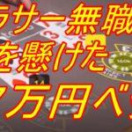 【オンラインカジノ】決死の17万円ベットしてみた。死にそう。【Online Blackjack】【無職借金1500万円】part25