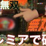 【パチスロ】軍パチTV#3 無双で短時間勝負【北斗無双】