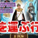 【オンラインカジノ】大金を運ぶ!巨大WILD女神の行進【コールオブザバルキリーズ】<vol.243>