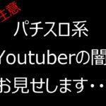 【パチスロ系YouTuberの闇!?】スロラボTV新メンバーオーディション!!【スロラボTV】 ハイエナ スロット パチスロ 勝ち方