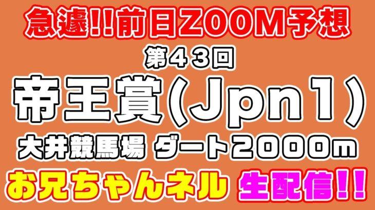 【生配信】帝王賞 前日ZOOM生配信!!