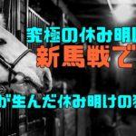 【競馬マニア向けの発想】究極の休み明けとは新馬戦では?から考える狙い目【競馬予想】