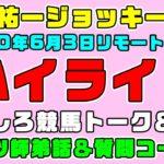 【ハイライト】福永ジョッキー祝勝会②!!〜おもしろ競馬トーク&裏話〜