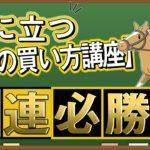 役に立つ【馬券の買い方講座】 馬連必勝法!(競馬予想法)