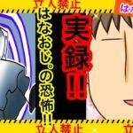 【動画漫画】異常すぎる!はなおじの生態【パチスロ演者】