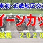 クイーンカップ【笠松競馬2020予想】北陸・東海・近畿地区交流競走