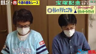 【競馬エイト今週の勝負レース】宝塚記念(門口&増井)
