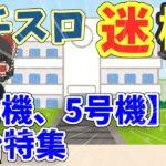 【パチスロ】迷機(珍台)特集!!!  をゆっくり実況 パチスロ スロット