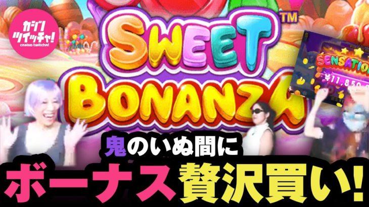 オンラインカジノプレイ動画:鬼のいぬ間にボーナス贅沢買い!