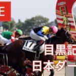 【競馬ライブ中継】『 日本ダービー・目黒記念 』