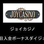 【オンラインカジノ】【ジョイカジノ】2回目入金ボーナスダイジェスト