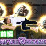 【オンラインカジノ】勝利の女神が舞い降りる!機能満載の戦闘スロット【コールオブザバルキリーズ】<vol.242>
