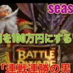 #03「連戦連勝の男到来」オンラインcasino