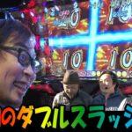 【激レア!塾長初のダブルスラッシュ!!】スロモンTAG #079~#080【パチスロ】