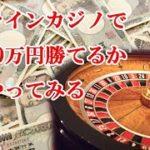 【やってみる】オンラインカジノで毎月10万円勝てるのか??