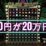 クレイジータイム1000円が20万に!(オンライカジノ)