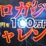 競馬コロガシ100万円チャレンジ〜リベンジ編〜#2