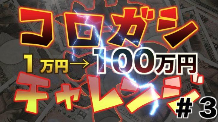 コロガシ帯チャレンジ企画〜競馬で100万円目指せ〜#3