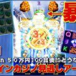 11万円ばら撒き企画開催!カエル金8オンラインカジノスロット配信アーカイブ【ノニコム】