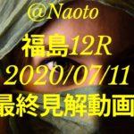 【福島12レース20200711】予想実況【Mの法則による競馬予想】
