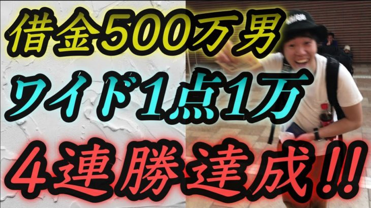【第15話】競馬の借金は競馬で返す! 苦戦するもまさかの4連勝達成!!
