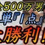 【第16話】競馬の借金は競馬で返す! 馬単で奇跡の5連勝!?果たして結果は…!!