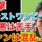 【競馬】ブラストワンピース16着川田騎手「こういう馬場は苦手ですね」ファンは混乱…【宝塚記念2020】