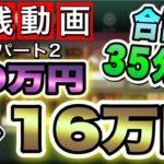 【バカラ】堅実に17分で12万円を16万円にする実践動画