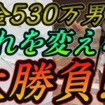 【20話】競馬の借金は競馬で返す! 夏競馬の連敗を止めるため、ワイド1点1万5千円の大勝負!果たして結果は…!?