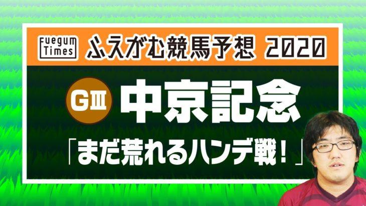 【競馬予想】 2020 中京記念 まだ荒れるハンデ戦!