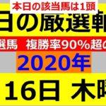 ノースクイーンC2020 毎日更新 【軸馬予想】■園田競馬■2020年7月16日(木)