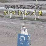 【高知競馬】トレノ賞2020 レース速報