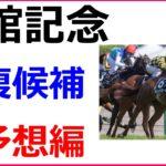 函館記念 2020 競馬予想 厳選穴馬3頭と人気馬診断