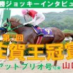 【佐賀競馬】2020年 第3回 佐賀王冠賞 優勝騎手インタビュー(2020.7.5)