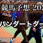 【競馬予想】ジャパンダートダービー 2020年