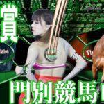 門別競馬ライブ栄冠賞予想 2020/06/30