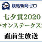 「七夕賞2020」「プロキオンステークス2020」直前生放送【競馬新聞ゼロ】