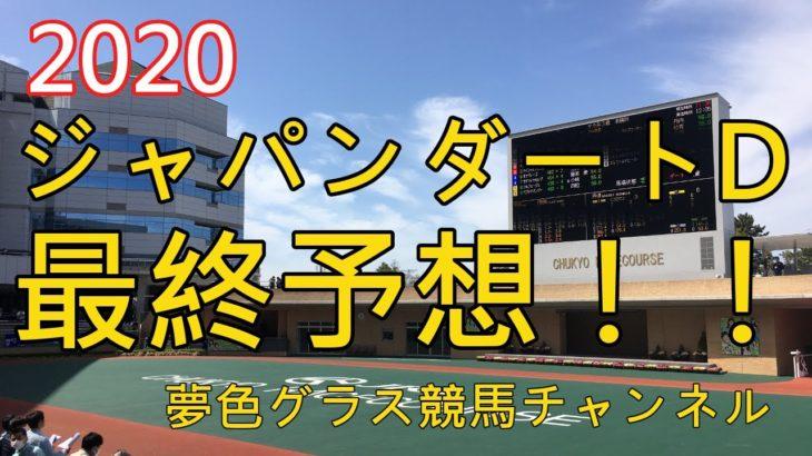 【最終予想】2020ジャパンダートダービー!好メンバーの揃った3歳勢の頂点を決める大井決戦!
