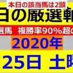 毎日更新 【軸馬予想】■札幌競馬■新潟競馬■2020年7月25日(土)
