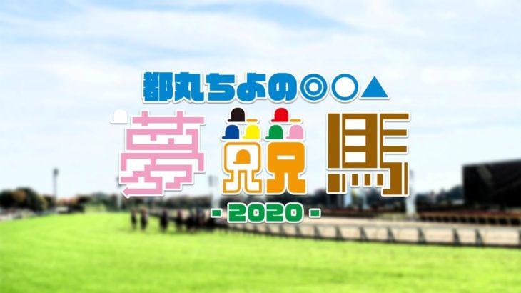 都丸ちよの夢競馬2020【ウイニングポスト9 2020】(第50回)